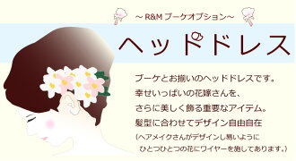 ■ 헤드 드레스 「 해피 꽃다발/땡 스 부케 」에 대응