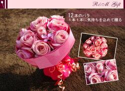■12の意味を込めたバラの花束【あす楽対応】フラワーバレンタイン【smtb-s】