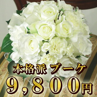 A. rose B. Phalaenopsis C. Daria ■ ¥ 9,800 white bouquet featured authentic! Makeover bridal bouquet and boutonniere headpiece wedding ウェディングシルクフラワー flowers take pictures