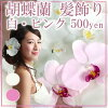 Artificial ♦ Phalaenopsis orchids hair headdress wedding wedding ceremony silk flower picture taking and makeover bridal kimono art