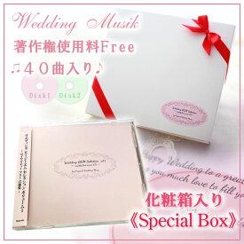 """【スペシャルパッケージ版】 """"Wedding BGM selection vol.1"""""""