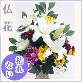 ■枯れない仏花(大・百合)お供えお仏壇お墓【あす楽対応】