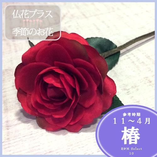 椿 ツバキ 造花 仏壇 お供え 【5,000円以上送料無料】