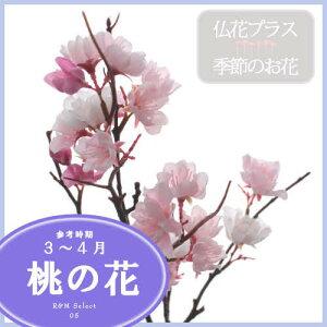桃の花 モモ 造花 仏壇 お供え 【5,000円以上送料無料】