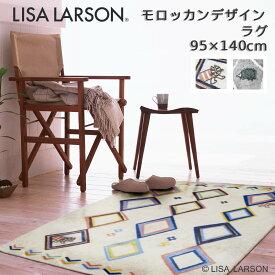 LISA LARSON リサラーソン ラグ モロッカンデザイン 北欧 ラグ rug カーペット おしゃれ かわいい ヴィンテージ 室内 95×140cm マイキー ハリネズミ 防炎