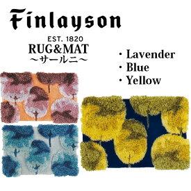 Finlayson フィンレイソン 北欧 SAARNI サールニ ふわふわ 玄関マット サールニ 45×70cm