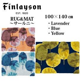 Finlayson フィンレイソン 北欧 SAARNI サールニ ふわふわ ラグ ラベンダー 100×140cm