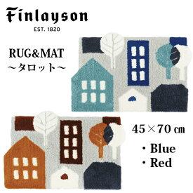 Finlayson フィンレイソン 北欧 TALOT タロット おうち 玄関マット 45×70cm