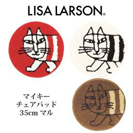 LISALARSON リサラーソン インテリア 北欧 マイキー Mikey ネコ 猫 ねこ チェアマット 丸 35 洗える 子供 キッズ 座布団 椅子 マット 丸型 円形 35cm チェアパッド