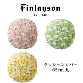 Finlayson フィンレイソン クッションカバー インテリア 北欧 VALMU ヴァルム お花柄 フラワー 65cm 円形 丸形