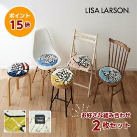 【ポイント15倍】LISALARSON リサラーソン チェアパッド 2枚 セット 35cm 丸 ハリネズミ マイキー Mikey 子供 キッズ 北欧 洗える 滑りにくい リサラーソン