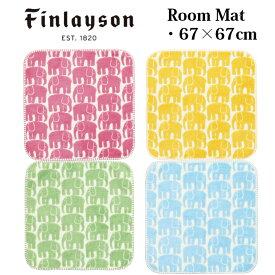 Finlayson ELEFANTT ルームマット 67X67