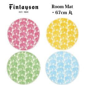 Finlayson ELEFANTT ルームマット 67cm丸