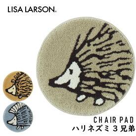 LISALARSON リサラーソン 北欧 ハリネズミ ハリエット チェアマット 座布団 椅子 マット 丸型 円形 35cm円形