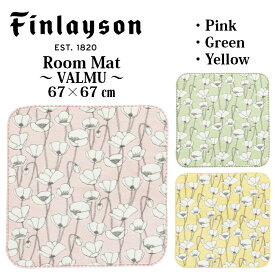 Finlayson VALMU ルームマット 67X67
