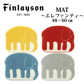 Finlayson フィンレイソン インテリア 北欧 ELEFANTTI エレファンティ 象 ぞう マット 玄関マット 丸型 円形 キッズルーム マット 子供部屋 小さめマット 小マット