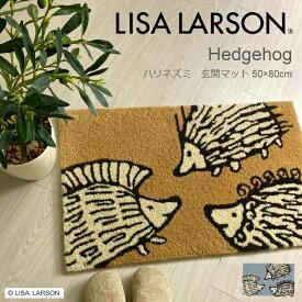 LISALARSON リサラーソン インテリア 北欧 ハリネズミ3兄弟 ハリネズミ ハリエット 玄関マット 50×80cm 室内 洗える 可愛い おしゃれ かわいい