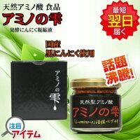 アミノの雫80g〈発酵にんにく凝縮液〉