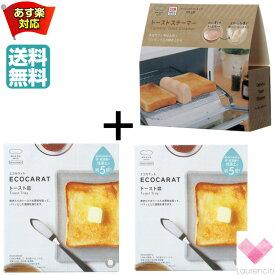 送料無料 マーナ トーストスチーマー トースト皿2枚 3点セット (沖縄離島除く)