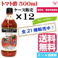サンビネガー/飲む健康酢/トマト酢/500ml/5〜6倍希釈