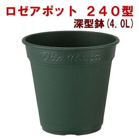 ガーデニング 雑貨 植木鉢 おしゃれ 鉢 大型 緑色 長鉢 丸鉢 丸型 プラ鉢 プラスチック鉢 アップルウェアー ロゼアポット 240型 グリーン 240Φx235mm 4905980144040