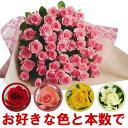 1本150円!バラ花束 20本 3980円 100本まで本数指定可能選べる4色 赤バラ ピンク 黄色 白バラ 誕生日 記念日 お祝い 結婚記念日 送別会…