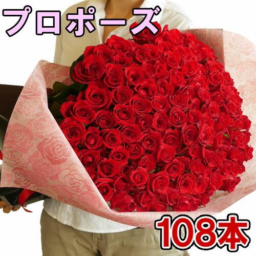 プロポーズ花束 永遠の108本 深紅 赤いバラ花束告白 結婚式 サプライズ 長さ50cmロングサイズ プレゼント