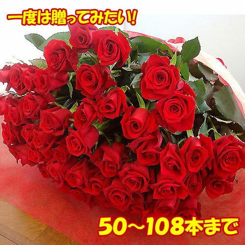 バラ50本花束4980円!100本のバラの花束 還暦祝い60本のばらにも調整OKお祝・誕生日 歓送迎会 プレゼント 薔薇花束 ロングサイズ50cm【あす楽・翌日配達14時締切】