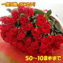 バラ50本花束4980円!100本のバラの花束 還暦祝い60本のばらにも調整OKお祝・誕生日 歓送迎会 プレゼント 薔薇花束 ロングサイズ50cm【…