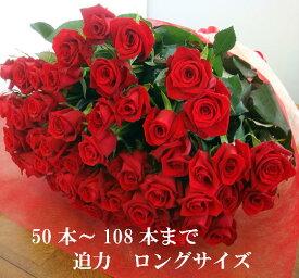 バラ 花束 50本!100本 還暦祝 60本 赤バラにも調整OKお祝・誕生日 歓送迎会 薔薇 ロングサイズ50cm プロポーズ 母の日 プレゼント サプライズ 入学