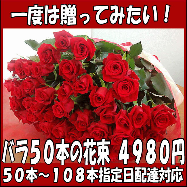 バラ50本の花束4980円!100本のバラの花束 還暦祝い60本のばらにも調整OKお祝・誕生日 歓送迎会 贈るバラ花束