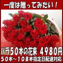 バラ50本の花束4980円!100本のバラの花束 還暦祝い60本のばらにも調整OKお祝・誕生日 歓送迎会 贈るバラ花束【あす楽…