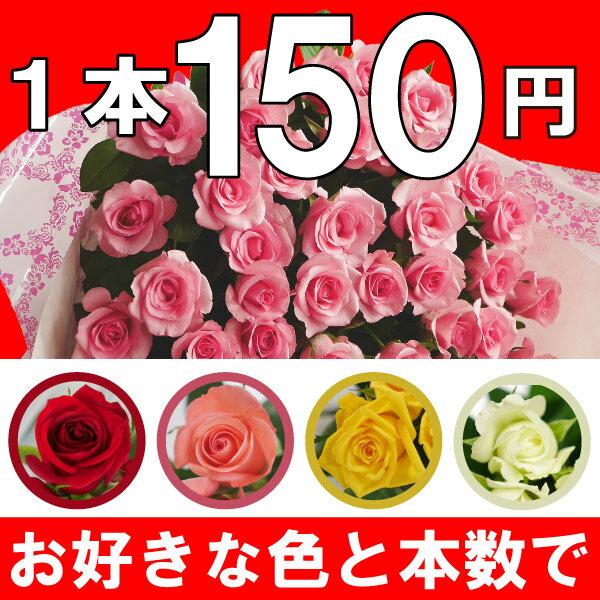 バラ花束 20本 3980円 100本まで本数指定可能選べる4色 赤バラ ピンク 黄色 白バラ 誕生日 記念日 お祝い 結婚記念日 送別会 30本 40本 還暦60本にも対応 送料無料 かすみ草追加もOK