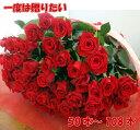 バラ 50本 花束 4980円!100本 バラ 花束・還暦祝い60本 赤バラにも調整OKお祝・誕生日に贈るバラ花束 プレゼント サ…