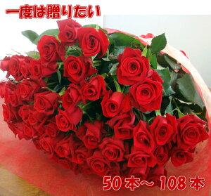 バラ 花束 50本!100本 還暦祝い60本 赤バラにも調整OKお祝・誕生日に贈るバラ花束母の日 プレゼント サプライズ 卒業 入学 歓送迎