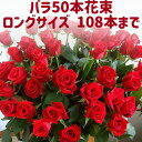 バラ50本花束 お祝 誕生日 歓送迎会 結婚式 還暦祝 60本 プロポーズ108本 100本 薔薇 サプライズ 深紅 赤いばら プレ…