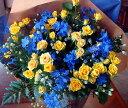 父の日 黄色のバラ&マリンブルー花束/送料無料