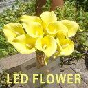 カラー イエロー 光るフェイクグリーン(造花)LEDフラワーLED FLOWER 幸せ呼ぶ黄色カラー インテリアLEDライト照明