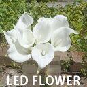 カラーホワイト 光るフェイクグリーン(造花) LEDフラワー  LED FLOWER(白色)デスクなどのインテリアLEDライト照明