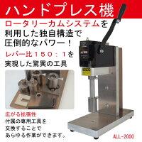 【送料無料】ハンドプレス機ロータリーカムを利用した独自構造の卓上ハンドプレス万能機レザークラフト工具道具ALL-2000