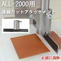 ALL-2000用直線カットアタッチメント直線切り工具ハンドプレス機用