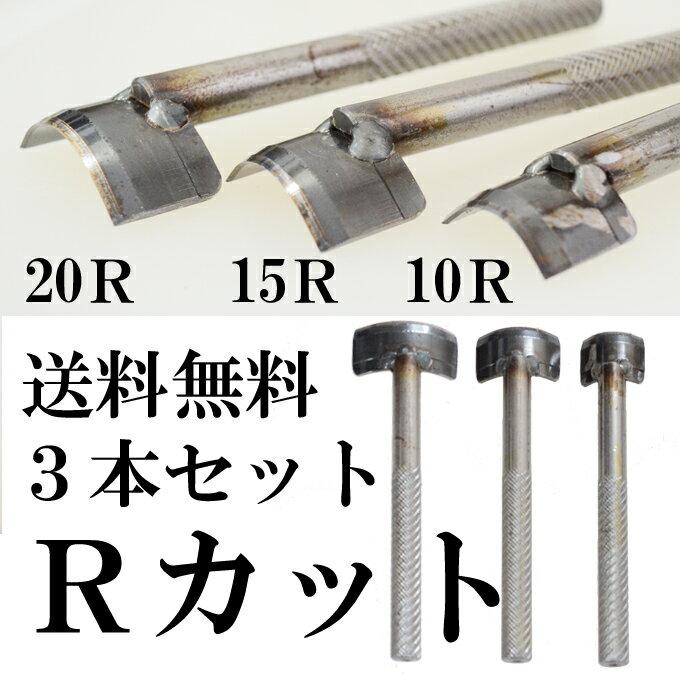 コーナーカット棒3本セット Rカット工具 レザークラフト 角を丸く裁断する道具 R落とし