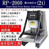 型抜き裁断用ロータリーカムハンドプレスハンドプレス機ローターリーカムハンドプレス裁断機卓上ハンドプレス機抜き型工具RP-2000