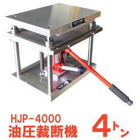 油圧裁断機 4t ハイドロジャッキプレス ハンドプレス機 抜型裁断用プレス機 卓上裁断機 卓上ハンドプレス機 工具 省力化 抜き型 道具 HJP-4000