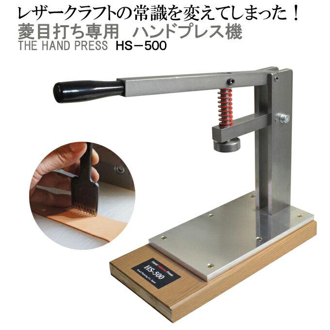 ハンドプレス機 レザークラフト 菱目打ち機 道具 工具 HS-500