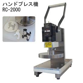 ハンドプレス機 裁断機 卓上ハンドプレス機 抜き型用工具 レザークラフト工具 道具 RC-2000