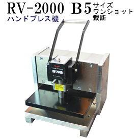 送料無料 直販店 抜き型 型抜き ハンドプレス機 卓上ハンドプレス機 レザークラフト B5 A4 RV-2000 工具 道具 ハンドメイド工具 手芸用道具 簡単
