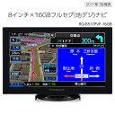 8インチ×16GBフルセグ(地デジ)ポータブルナビ 2017年春版ゼンリン地図データ 渋滞対応 RoadQuestポータブルナビ「RQ-E817PVF-16GB...