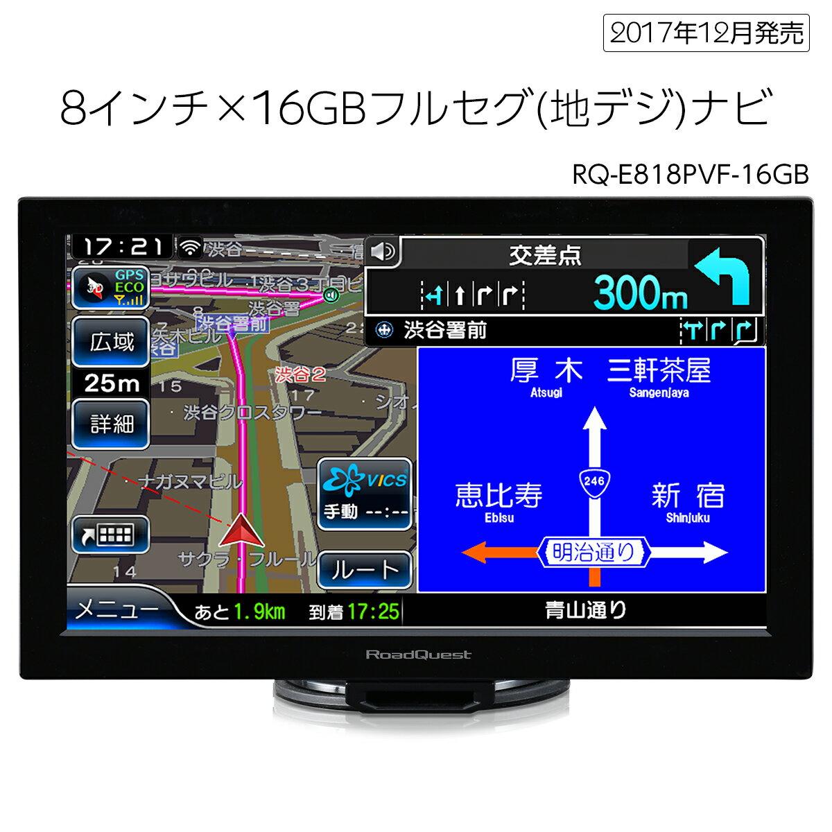 8インチ×16GBフルセグ(地デジ)ポータブルナビ 2017年春版ゼンリン地図データ VICS渋滞対応 RoadQuestポータブルナビ「RQ-E818PVF-16GB」