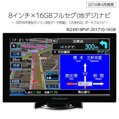 8インチ×16GBフルセグ(地デジ)ポータブルナビ「RQ-E818PVF」